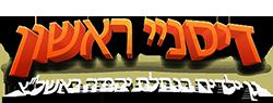 גן ילדים דיסני ראשון בראשון לציון נחלת יהודה